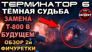Терминатор 6 обзор 2го трейлера-фичуретки [ОБЪЕКТ] Terminator 6 Dark Fate Trailer Featurette