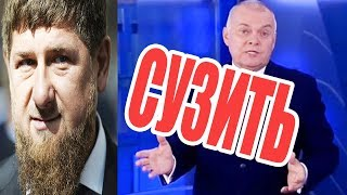 СУЗИТЬ КАДЫРОВА - новая задача для пропагандиста Киселева - Антизомби