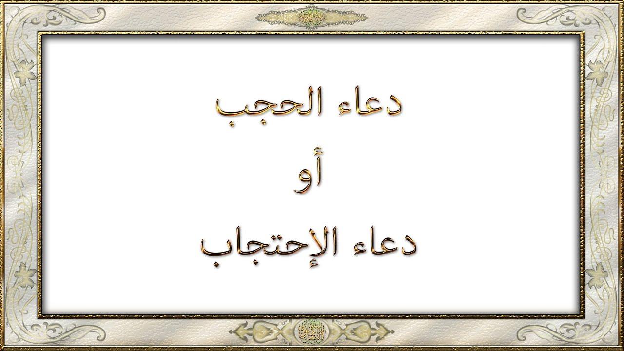 دعاء النبي محمد ص دعاء الحجب Youtube