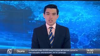 Казахстан намерен увеличить экспорт продукции в Иран
