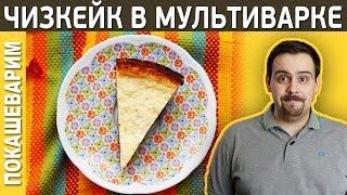 видео Чизкейк в мультиварке. Как приготовить чизкейк в мультиварке