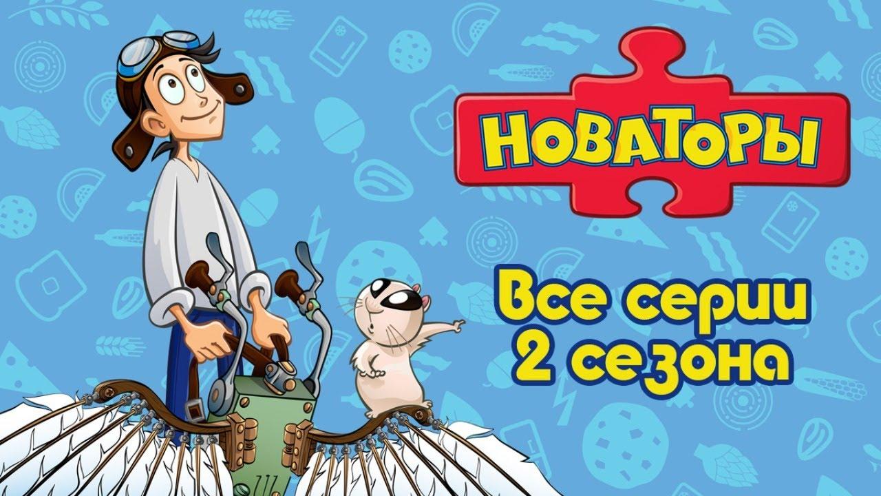 НОВАТОРЫ - Прямой эфир - Мультфильмы для детей
