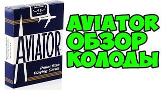 Обзор колоды Aviator где купить карты