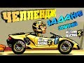 ЧЕЛЛЕНДЖ Задания ЗРИТЕЛЕЙ | ТОП 3 комментария HCR 2  cars gameplay игра про машин