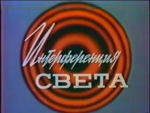 Интерференция света - 1977