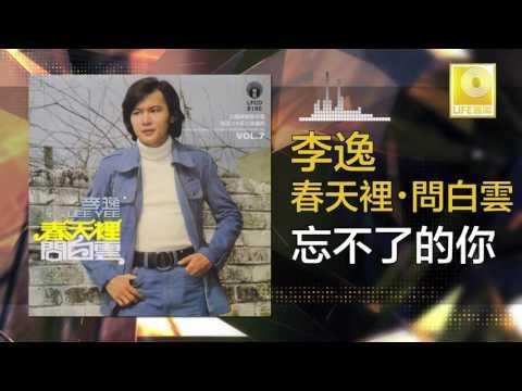 李逸 Lee Yee - 忘不了的你 Wang Bu Liao De Ni (Original Music Audio)