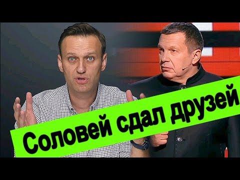Соловьев ВЫКРУТИЛСЯ.  Помогла Пугачева !  Заде ответила Навальному.  Малахов ГРЫЗЕТ. Аскер Заде  ?