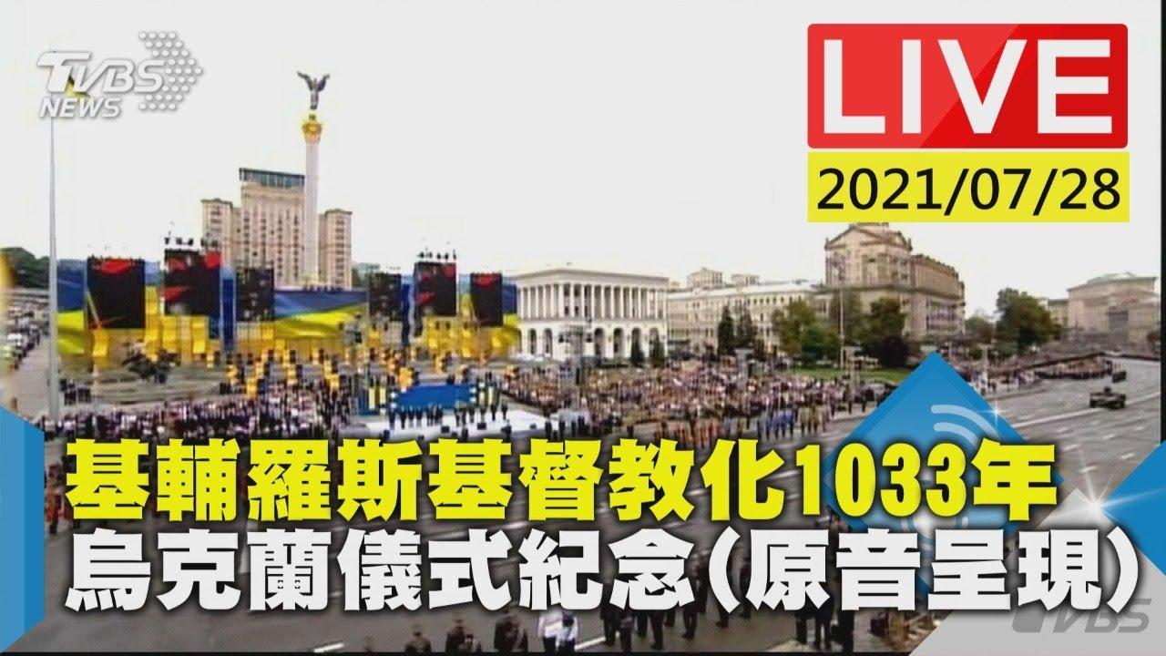 基輔羅斯基督教化1033年 烏克蘭儀式紀念(原音呈現)LIVE 畫面提供:Inter Ukraine