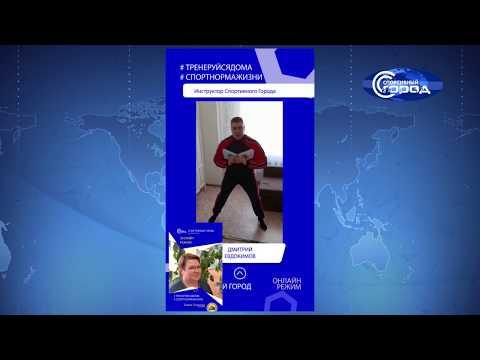 Онлайн зарядка  Дмитрий Евдокимов  Тренируйся дома  Спорт Норма жизни