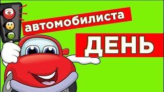 🌸С днем АВТОМОБИЛИСТА!!! 🌸Поздравление с днем водителя!🚘С  ПРАЗДНИКОМ  ВОДИТЕЛЬ!🚖