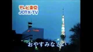 懐かしい映像 テレビ東京 JOTX-TV 「放送クロージング」 パターンⅡ