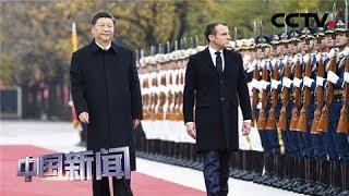 [中国新闻] 习近平举行仪式欢迎法国总统马克龙访华 | CCTV中文国际