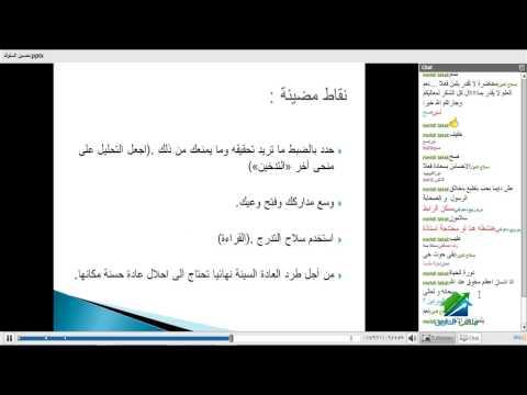 تحسين السلوك | أكاديمية الدارين |الأستاذة. رشا كاظم