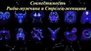 видео Гороскоп совместимости знаков зодиака: Стрелец и Рыбы