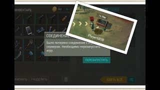 РЕЙД С ЛАГАМИ! Рейд базы Player6800-Last Day On Earth :Survival.