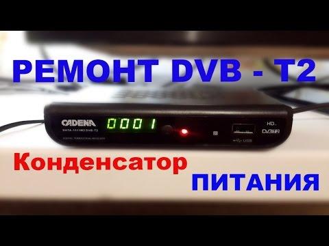 DVB - T2 приставка ремонт. Не включается..