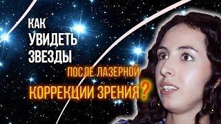 🔴 Как увидеть звезды после коррекции зрения? Лазерная коррекция зрения в Москве