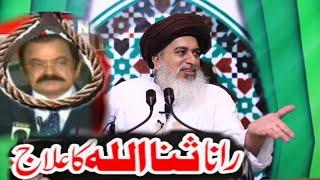 Allama khadim Hussain rizvi bayan about Rana sanaullah Ka elaj kesy Kia Jana Chahiye