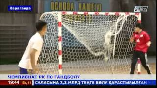 Чемпионат Казахстана по гандболу стартовал в Караганде
