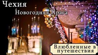 Новогодняя Прага(Новогодняя Прага еще более великолепна и сказочна. Кто хоть раз побывал на праздничых ярмарках навсегда..., 2015-08-18T19:06:01.000Z)