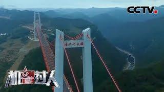 [机智过人第三季]智能造桥系统 一键轻松设计桥梁| CCTV