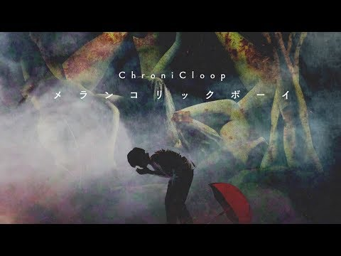 ChroniCloop 「メランコリックボーイ」MUSIC VIDEO