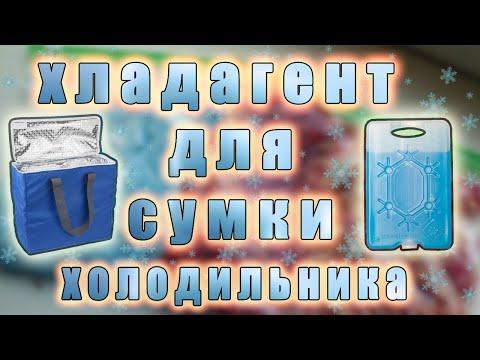 Как сделать хладагент для сумки-холодильника в домашних условиях