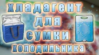 видео Советы при выборе термоконтейнера
