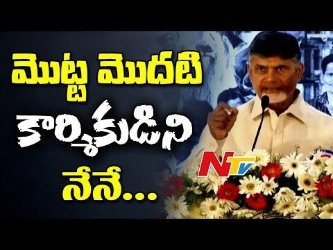 Chandrababu Naidu Speech in May Day Celebrations || Vijayawada || NTV