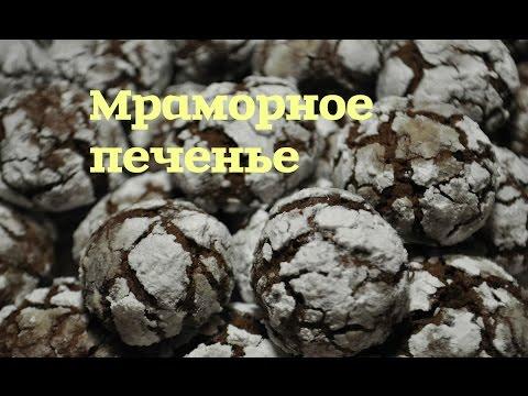 Рецепт Мраморное печенье . Шоколадное печенье. Легкое печенье. Красивое печенье