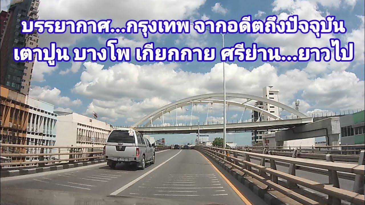 มาดูบรรยากาศเก่าๆ...ถนนสายต่างๆ...ของกรุงเทพฯ...ยาวไป...Bangkok City Thailand 2/07/63