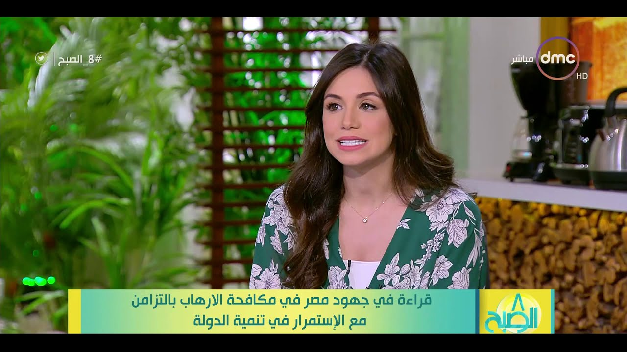 dmc:8 الصبح - قراءة في جهود مصر في مكافحة الإرهاب بالتزامن مع الإستمرار في تنمية الدولة