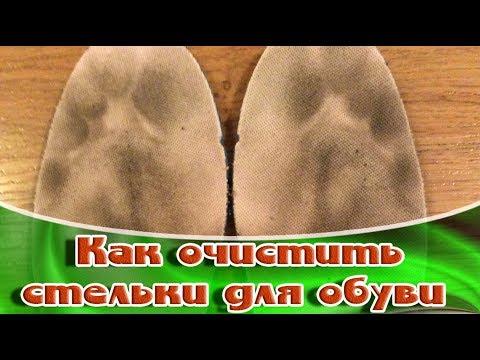 Как почистить кожаные стельки