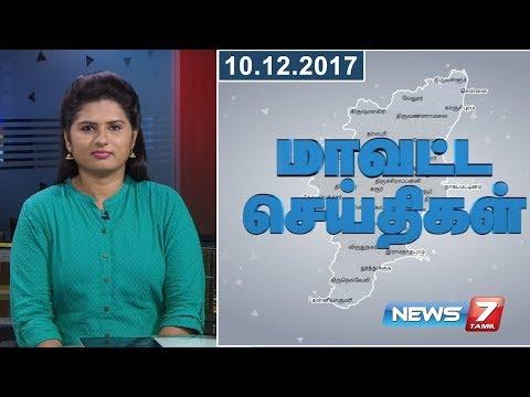 Tamil Nadu District News 01 | 10.12.2017 | News7 Tamil
