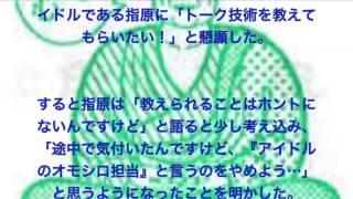 このビデオは 指原莉乃が明かした言葉に、土田晃之が感心したわけ.