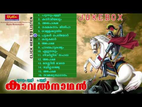 Puthuppally Pally Songs | Kavalnaadhan | Christian Devotional Songs Malayalam