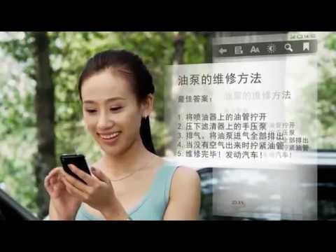 Baidu Yi Mobile Platform