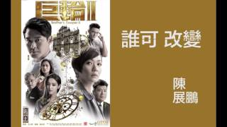 """陳展鵬 Ruco - 誰可改變 (劇集 """"巨輪II"""" 主題曲) Official Lyrics Video"""