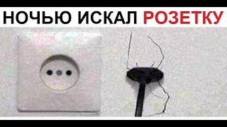Download Лютые приколы. Искал ночью розетку Mp3 and Videos