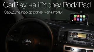 CarPlay на iPhone/iPod/iPad. Забудьте про дорогие CarPlay магнитолы! CydiaChart #61 - Ignition