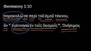 Филимону 10. Уроки древнегреческого. Читаем и разбираем Новый Завет