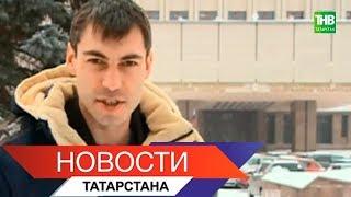 Новости Татарстана 14/02/19 ТНВ