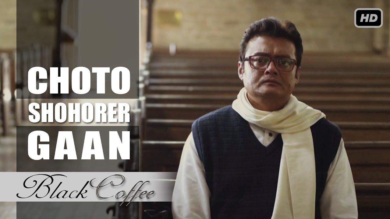 chhoto shohorer gaan | black coffee | saswata | paoli | anupam roy