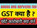 Gst for Customers and Small Businessman || Tech Indian