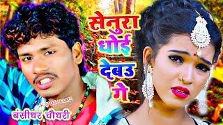 सेनूरा धोई देबौ गे - Senura Dhoi Debau Ge - Bansidhar Chaudhary - Jk Yadav Films