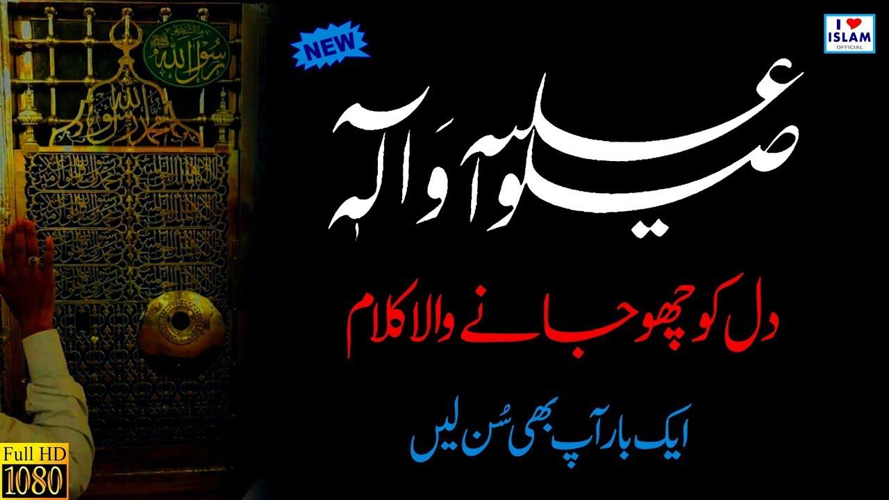 Download Best & Soft Naat || Sallu Alaihi Wa Aalihi || Abid Rauf Qadri || Urud Punjabi Naats