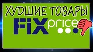 FIX PRICE/ Что НЕ стоит покупать в ФИКС ПРАЙС