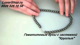 Гематитовые бусы с застежкой - Круглые(, 2015-11-15T22:47:57.000Z)