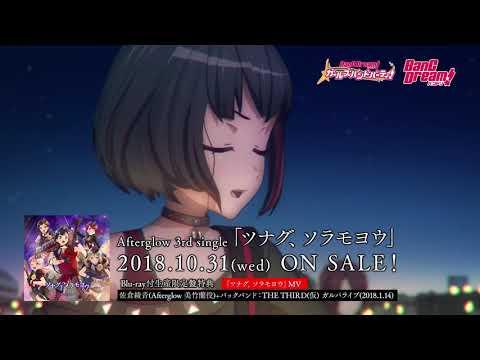 Afterglow 「ツナグ、ソラモヨウ」アニメMV(フルサイズver )