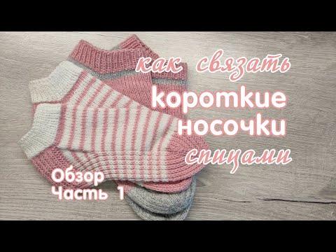 Как связать короткие носочки спицами